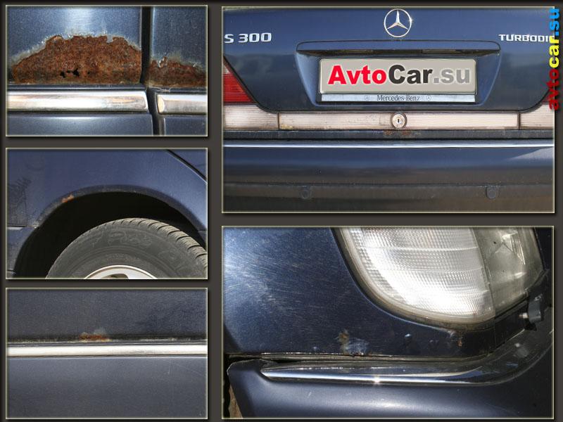Проблемы кузова Мерседес S-класс W140
