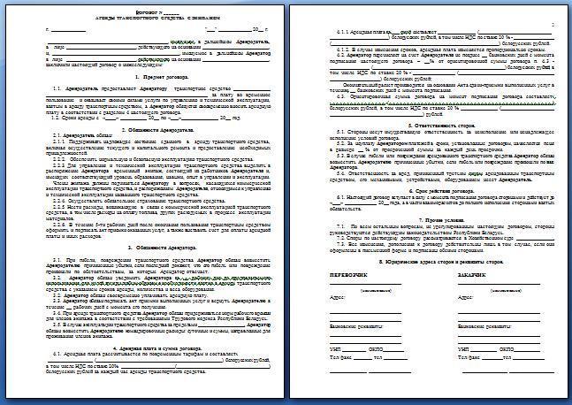 Договор аренды транспортного средства с экипажем образец 2018.