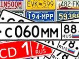 Номера машин по регионам россия