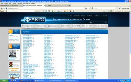 пример каталог F-avto