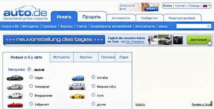 Все сайты автопродаж в германии лучший хостинг регистрация доменов