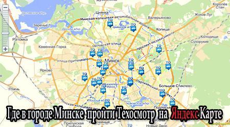 Яндекс карта - Где в городе Минске пройти Техосмотр